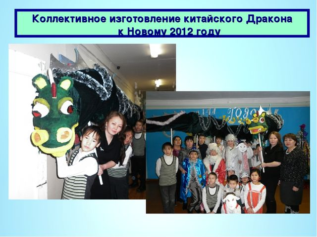 Коллективное изготовление китайского Дракона к Новому 2012 году