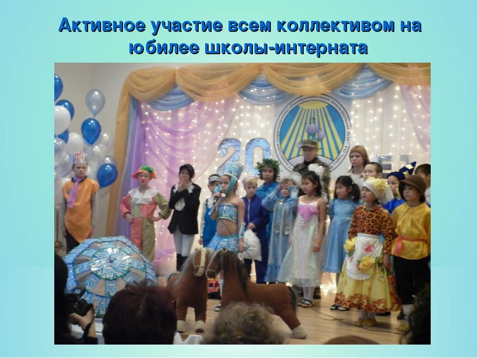 Активное участие всем коллективом на юбилее школы-интерната
