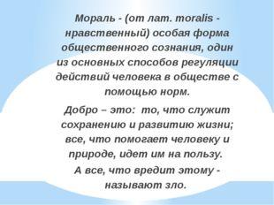 Мораль - (от лат. moralis - нравственный) особая форма общественного сознания