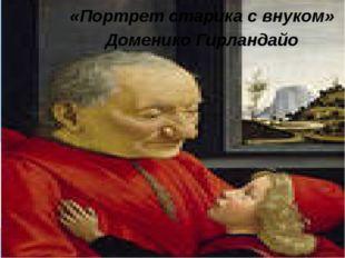 «Портрет старика с внуком» Доменико Гирландайо