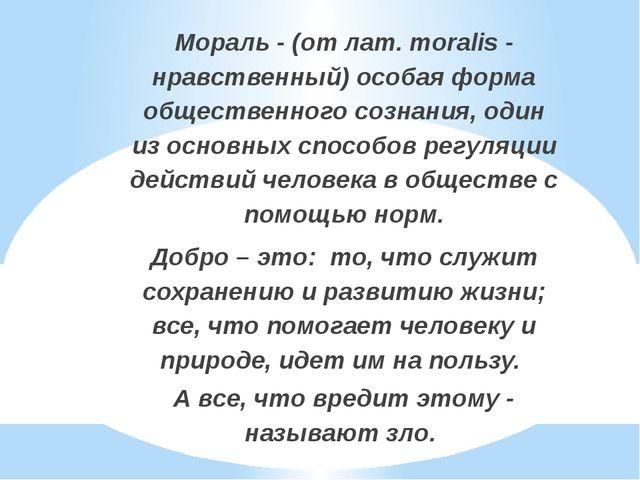 Мораль - (от лат. moralis - нравственный) особая форма общественного сознания...