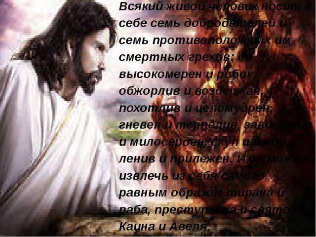 Всякий живой человек носит в себе семь добродетелей и семь противоположных и...