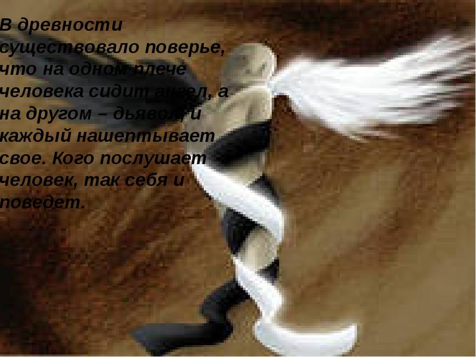 В древности существовало поверье, что на одном плече человека сидит ангел, а...