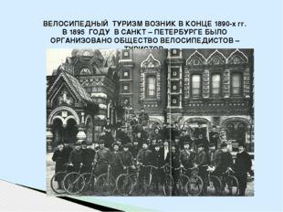 ВЕЛОСИПЕДНЫЙ ТУРИЗМ ВОЗНИК В КОНЦЕ 1890-х гг. В 1895 ГОДУ В САНКТ – ПЕТЕРБУРГ