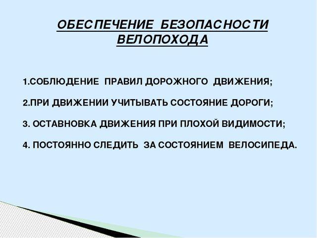 ОБЕСПЕЧЕНИЕ БЕЗОПАСНОСТИ ВЕЛОПОХОДА 1.СОБЛЮДЕНИЕ ПРАВИЛ ДОРОЖНОГО ДВИЖЕНИЯ; 2...