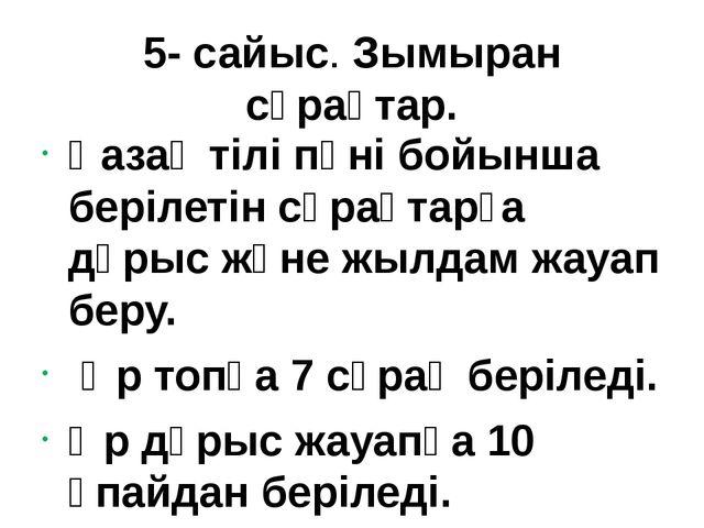 5- сайыс. Зымыран сұрақтар. Қазақ тілі пәні бойынша берілетін сұрақтарға дұры...