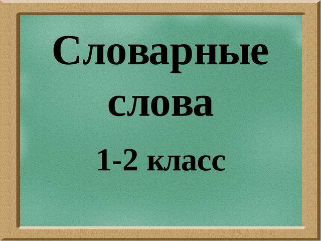 Словарные слова 1-2 класс