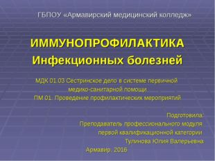 ГБПОУ «Армавирский медицинский колледж» ИММУНОПРОФИЛАКТИКА Инфекционных болез