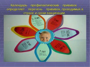 Календарь профилактических прививок определяет перечень прививок, проводимых