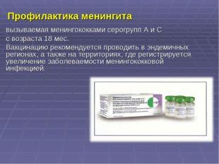 вызываемая менингококками серогрупп А и С с возраста 18 мес. Вакцинацию реком