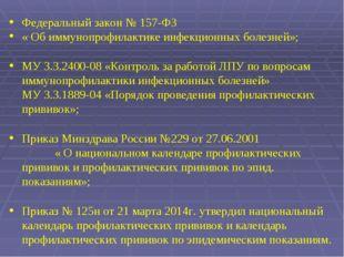 Федеральный закон № 157-ФЗ « Об иммунопрофилактике инфекционных болезней»; МУ