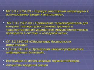 МУ 3.3.2.1761-03 « Порядок уничтожения непригодных к использованию вакцин и