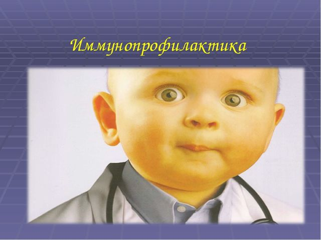 Иммунопрофилактика