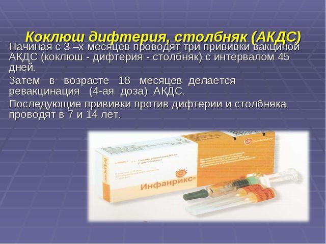 Коклюш дифтерия, столбняк (АКДС) Начиная с 3 –х месяцев проводят три прививк...