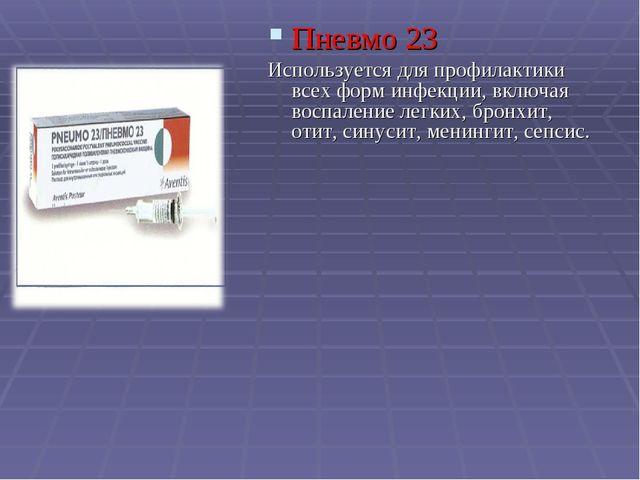 Пневмо 23 Используется для профилактики всех форм инфекции, включая воспалени...