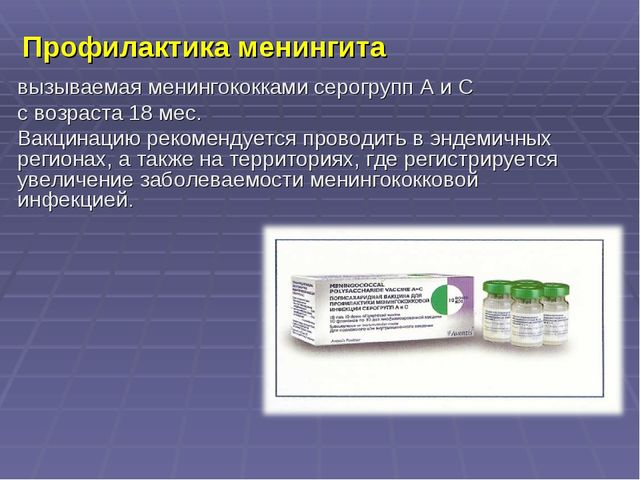 вызываемая менингококками серогрупп А и С с возраста 18 мес. Вакцинацию реком...