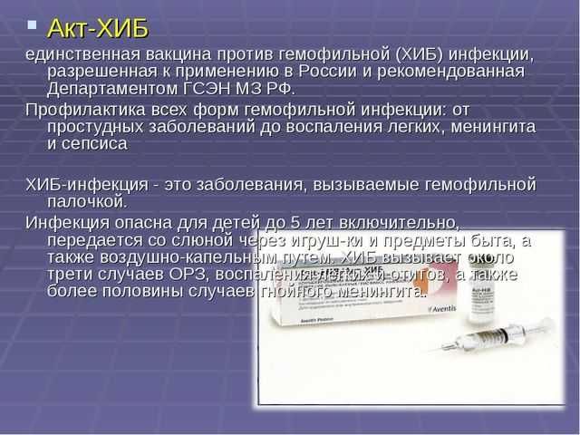 Акт-ХИБ единственная вакцина против гемофильной (ХИБ) инфекции, разрешенная к...