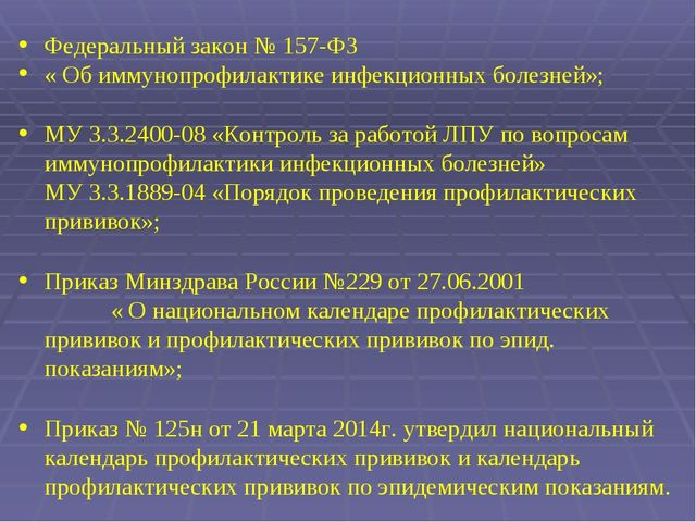 Федеральный закон № 157-ФЗ « Об иммунопрофилактике инфекционных болезней»; МУ...