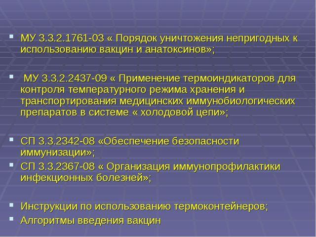 МУ 3.3.2.1761-03 « Порядок уничтожения непригодных к использованию вакцин и...