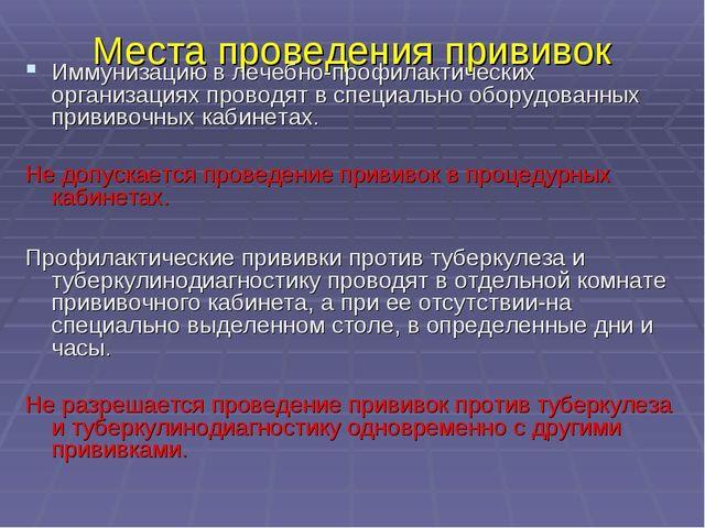 Места проведения прививок Иммунизацию в лечебно-профилактических организациях...