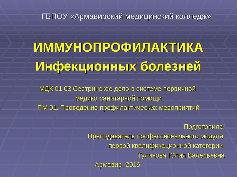 ГБПОУ «Армавирский медицинский колледж» ИММУНОПРОФИЛАКТИКА Инфекционных болез...