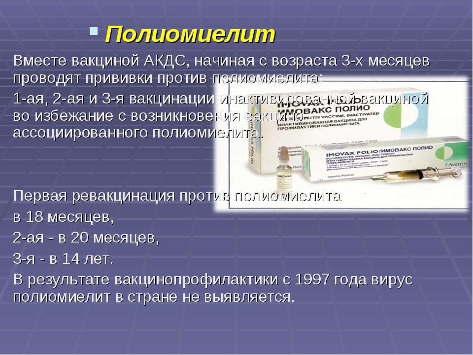 Вместе вакциной АКДС, начиная с возраста 3-х месяцев проводят прививки против...