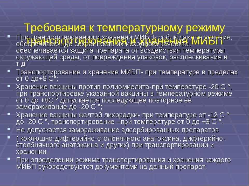 Требования к температурному режиму транспортирования и хранения МИБП При тра...