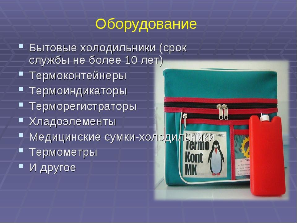 Оборудование Бытовые холодильники (срок службы не более 10 лет) Термоконтейне...