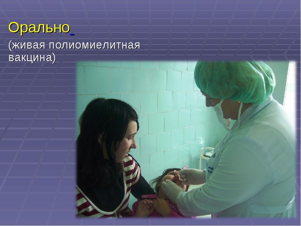 Орально (живая полиомиелитная вакцина)