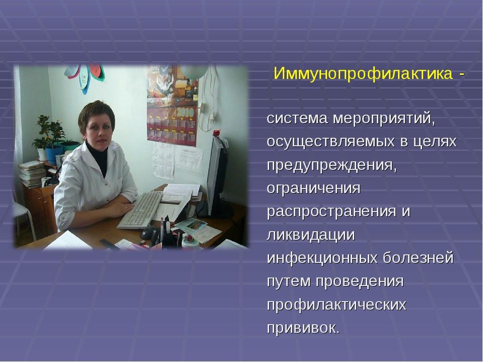 Иммунопрофилактика - система мероприятий, осуществляемых в целях предупрежде...