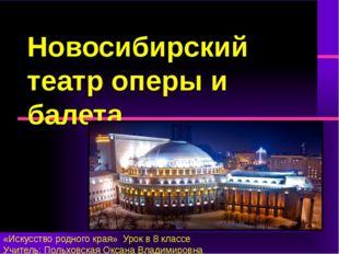Новосибирский театр оперы и балета «Искусство родного края» Урок в 8 классе У