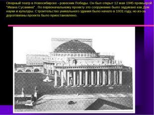 Оперный театр в Новосибирске - ровесник Победы. Он был открыт 12 мая 1945 пре