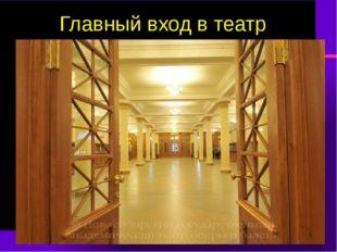 Главный вход в театр