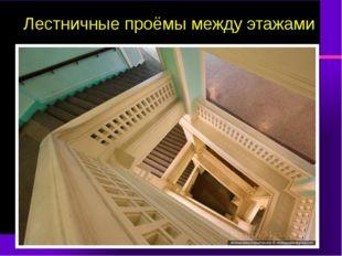 Лестничные проёмы между этажами
