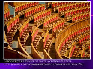 До реконструкции большой зал театра насчитывал 2000 мест. После ремонта и рек