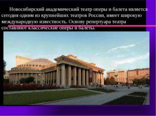 Новосибирский академический театр оперы и балета является сегодня одним из