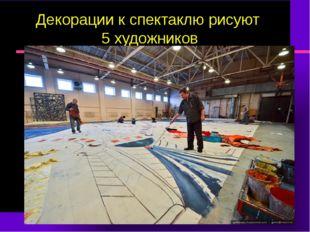 Декорации к спектаклю рисуют 5 художников