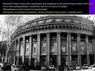 Внешний облик театра был характерен для модернистской архитектуры конца 1920‑