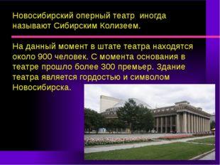 Новосибирский оперный театр иногда называют Сибирским Колизеем. На данный мо