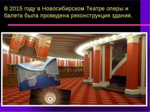 В 2015 году в Новосибирском Театре оперы и балета была проведена реконструкци
