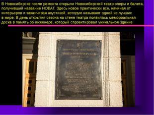 ВНовосибирске после ремонта открыли Новосибирский театр оперы ибалета, полу