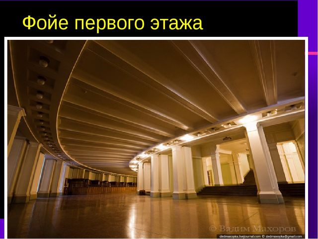 Фойе первого этажа