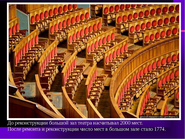 До реконструкции большой зал театра насчитывал 2000 мест. После ремонта и рек...