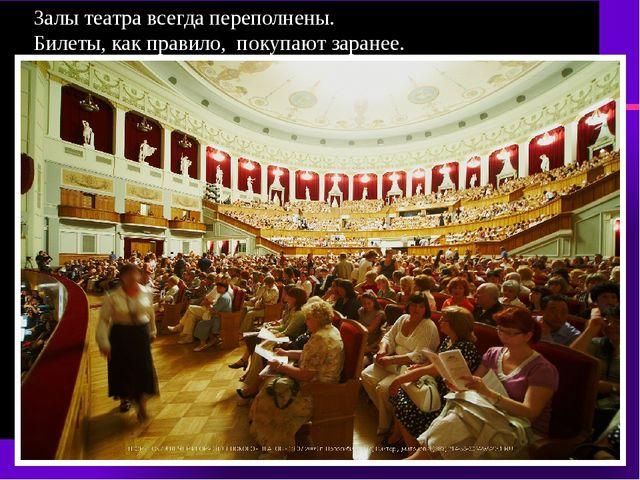 Залы театра всегда переполнены. Билеты, как правило, покупают заранее.