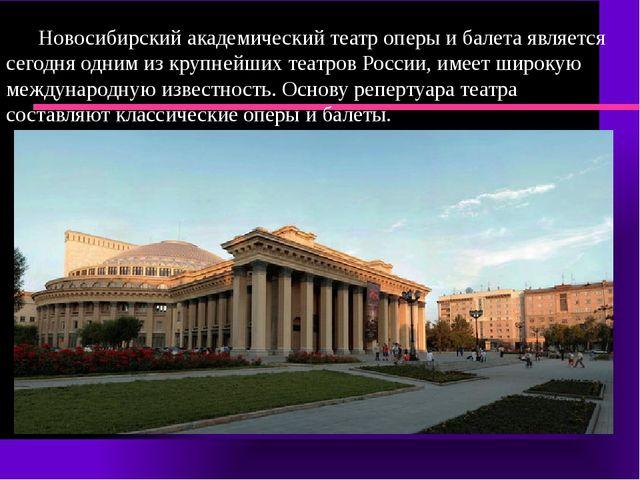 Новосибирский академический театр оперы и балета является сегодня одним из...