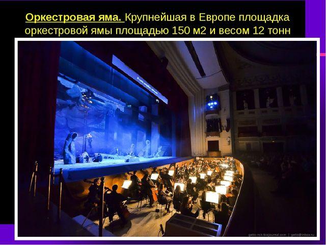 Оркестровая яма. Крупнейшая в Европе площадка оркестровой ямы площадью 150 м2...