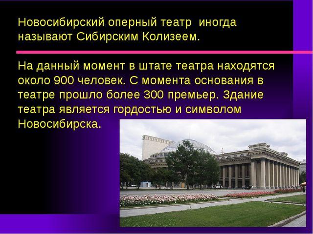Новосибирский оперный театр иногда называют Сибирским Колизеем. На данный мо...