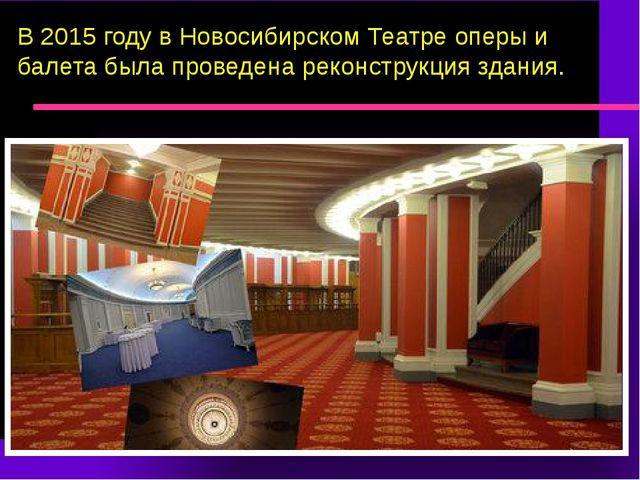 В 2015 году в Новосибирском Театре оперы и балета была проведена реконструкци...