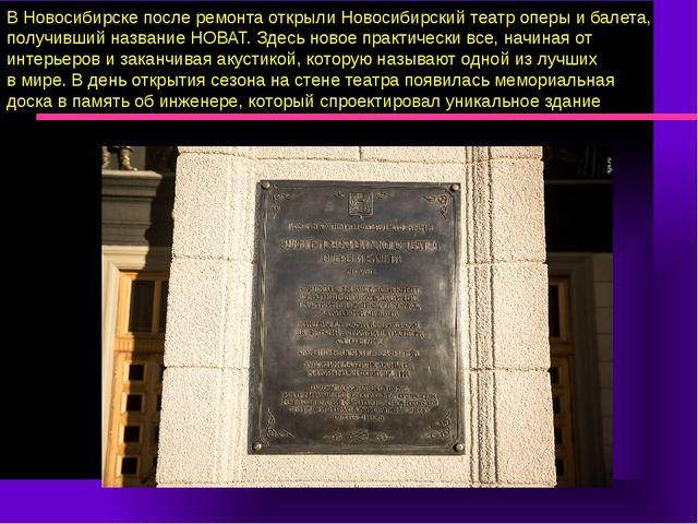 ВНовосибирске после ремонта открыли Новосибирский театр оперы ибалета, полу...