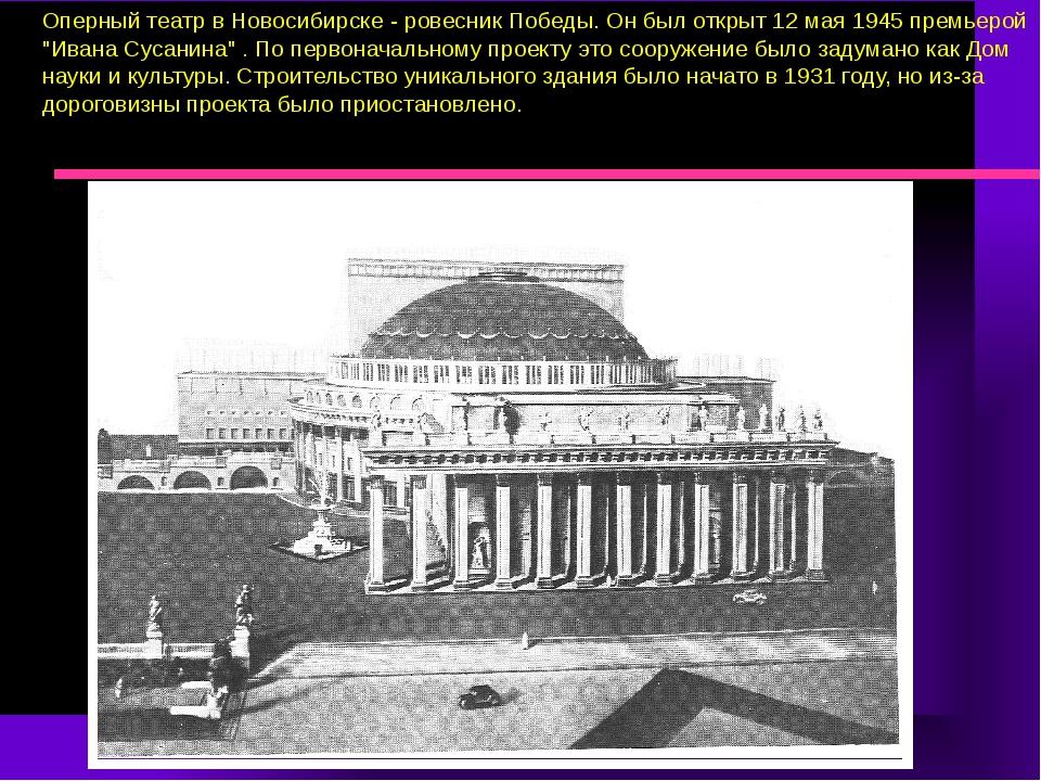 Оперный театр в Новосибирске - ровесник Победы. Он был открыт 12 мая 1945 пре...